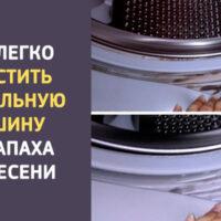 Это средство вмиг избавит стиральную машину от запаха и плесени!