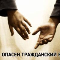 Не брак, а так! Чем опасен гражданский брак?