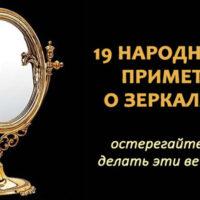 Приметы о зеркалах: какие опасности они таят?