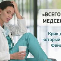 «Всего лишь медсестра…» Этот крик души взорвал интернет!