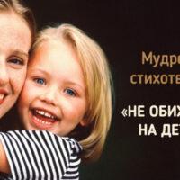Мудрейшее стихотворение «не обижайтесь на детей…»