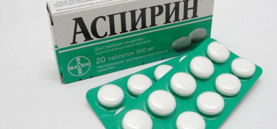 9 способов применения аспирина, о которых вы наверняка не слышали
