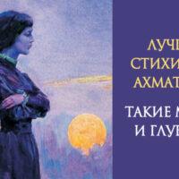Лучшие стихотворения Анны Ахматовой. Какая в них глубина!