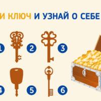 Выберите ключ и узнайте, что таит ваше подсознание!