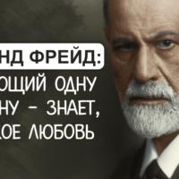 Зигмунд Фрейд: 25 цитат известного философа!