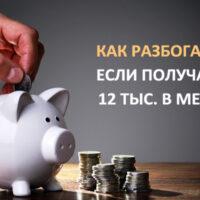 Как разбогатеть, если получаешь 12 тыс. руб. в месяц?