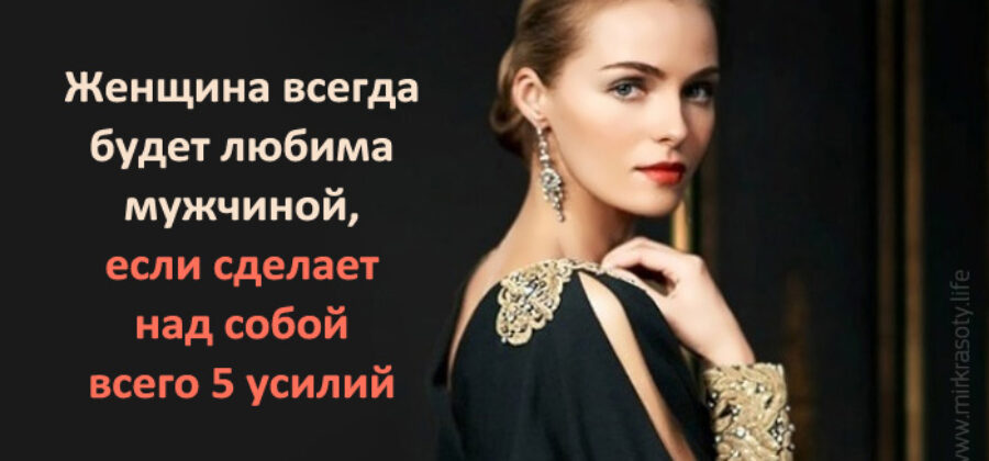 5 признаков женщины, которая всегда будет обожаема мужчинами