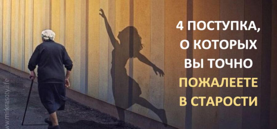 4 вещи, о которых можно пожалеть в старости!