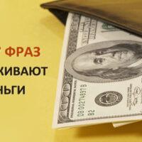Эти фразы отталкивают от нас деньги! Не говорите их никогда!