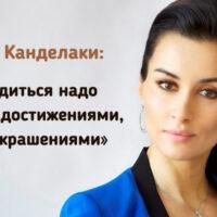 10 цитат Тины Канделаки о том, как быть сильной женщиной!