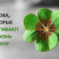 Эти слова моментально принесут удачу в вашу жизнь!