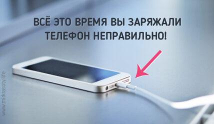 Всё это время вы заряжали телефон неправильно!