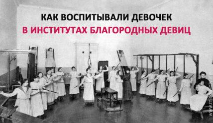 Как на самом деле воспитывались барышни в институтах благородных девиц?