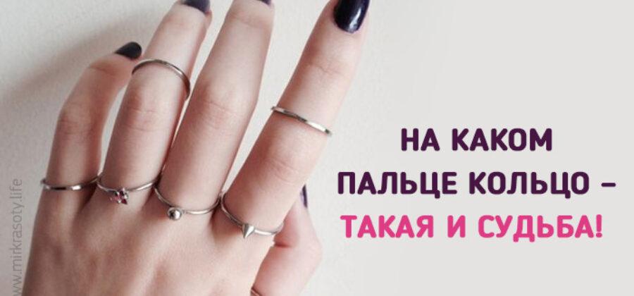 На какой палец надевается кольцо? Корректируем женскую судьбу!