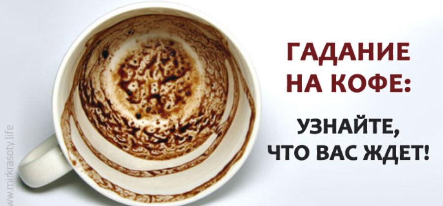 Гадание на кофейной гуще. Узнайте, что день грядущий вам готовит!