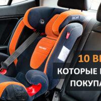 10 вещей, которые нельзя покупать б/у!