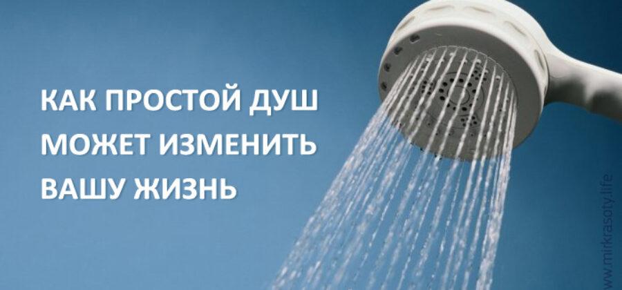 Как простой душ может изменить вашу жизнь?