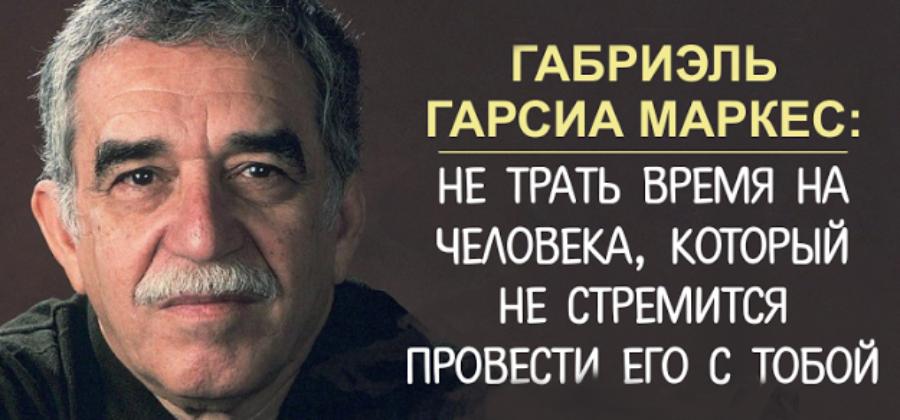 Габриэль Гарсиа Маркес: 13 лучших цитат известного писателя
