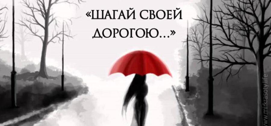 «Не бывает случайных падений. Есть уроки, что нужно пройти…»