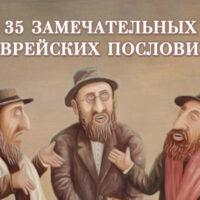 35 мудрых еврейских пословиц. Уж они-то знают толк!