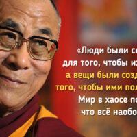 20 вдохновляющих цитат Далай-Ламы