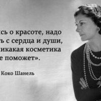 15 высказываний легендарной Коко Шанель