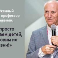Профессор Амонашвили: «Мы просто обманываем детей, что их готовим к жизни!»