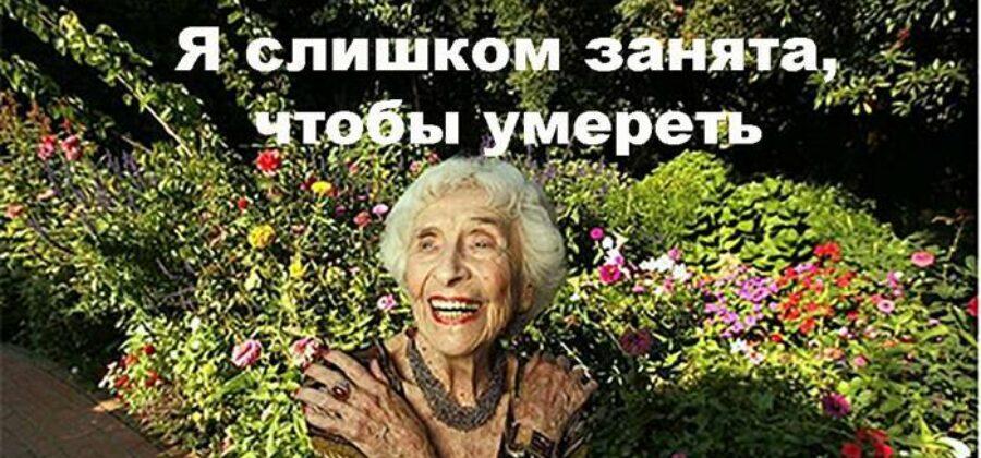 Хедда Болгар: «очень многие вещи я открыла для себя после 65!». Вот он, возраст счастья!