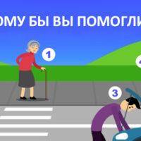 Тест: кому бы вы помогли в этой ситуации? Ответ вам понравится!
