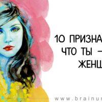 10 признаков того, что ты — по-настоящему умная женщина!