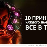 10 принципов каждого знака зодиака. Все в точку!