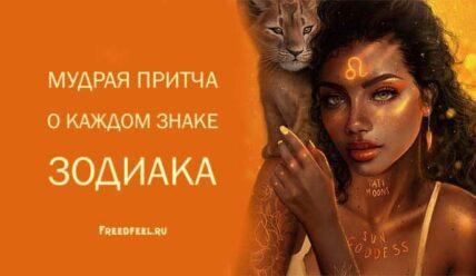 Мудрые притчи о каждом знаке зодиака!