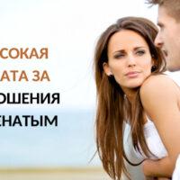 Высокая плата за отношения с женатым