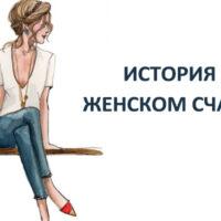 История о женском счастье