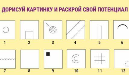 Тест: Дорисуй картинку и раскрой свой потенциал!