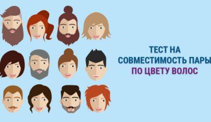 Тест на совместимость пары по цвету волос!