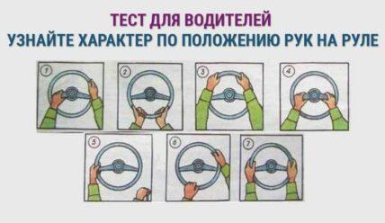 Тест для водителей: узнайте характер по положению рук на руле!