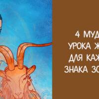 4 мудрых урока жизни для каждого Знака Зодиака