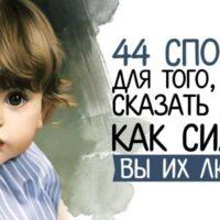 44 способа для того, чтобы сказать детям, как сильно вы их любите