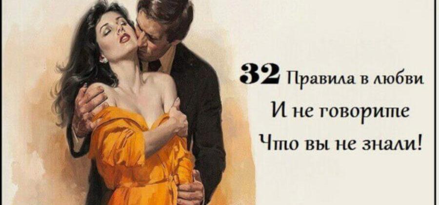 32 правила в любви (и не говорите, что вы не знали!)